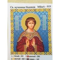 Св. Мъченица Надежда, МикаА-919